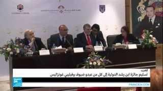 المغرب- تسليم جائزة ابن رشد الدولية إلى كل من عبدو ضيوف وفيليبي غونزاليس