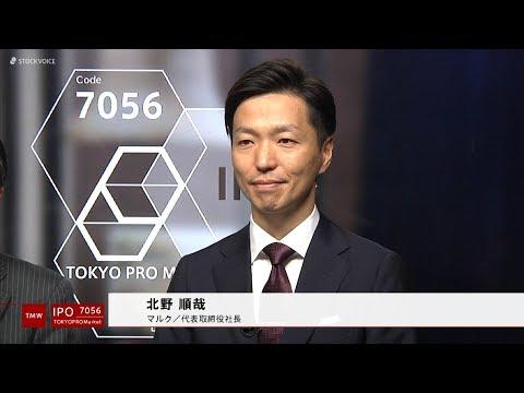 マルク[7056]TOKYO PRO Market IPO