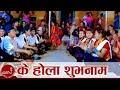 Download Ke Hola Subhanam by Amrita Lungeli Magar and Hemanta Aale MP3 song and Music Video