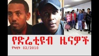 ETHIOPIA - የድሬቲዩብ ዜናዎች የካቲት 02/2010