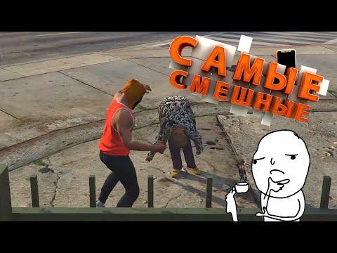 GTA 5 - Самые смешные моменты №2 (Mr.Marmok)
