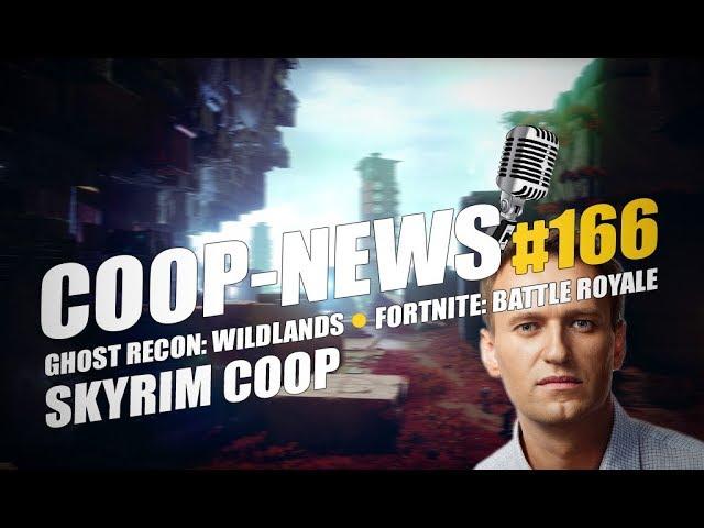Coop-News #166 / Кооператив для Skyrim уже в Октябре, Навальный будет стримить на Twitch