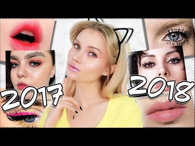 ТРЕНДЫ МАКИЯЖА 2017 VS 2018! КАК УЖЕ НЕ СТОИТ КРАСИТЬСЯ ?  | АВЕМИ ЛИССА  мода 2018