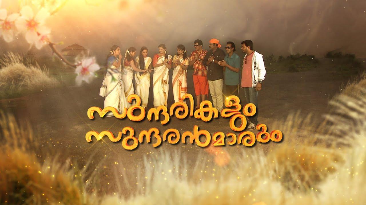 Sundarikalum Sundaranmaarum I Onam Special I Mazhavil Manorama