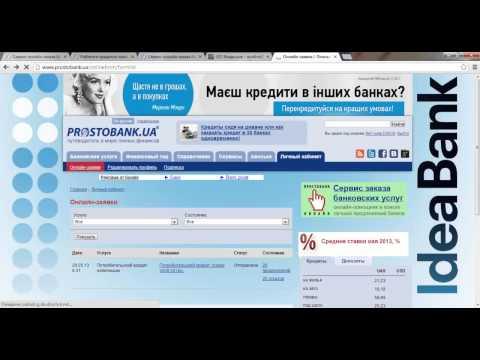 Онлайн-заявки на Prostobank.ua