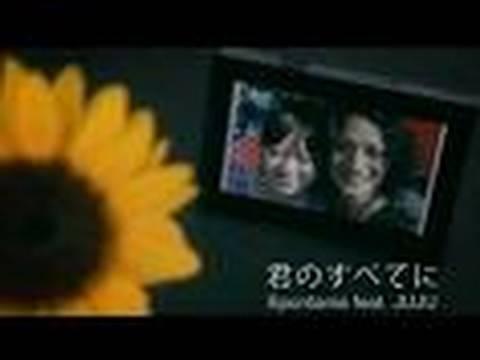 Spontania Feat.juju   君のすべてに video