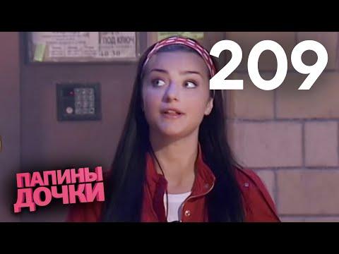 Папины дочки | Сезон 11 | Серия 209