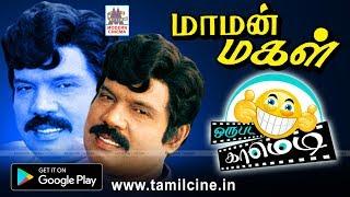 Maman Magal Comedy | Goundamani Sathyaraj Manivannan All Comedy Scenes | மாமன் மகள் காமெடி