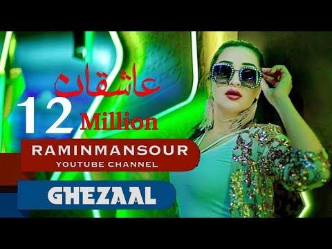"Ghezaal Enayat ""Asheqan"" NEW PASHTO SONG 2018 غزال عنایت ""عاشقان"" آهنگ پشتو Гизол иноят thumbnail"