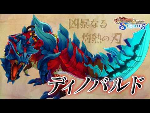 【3DS】『モンスターハンター ストーリーズ』オトモン「ディノバルド」紹介動画が公開