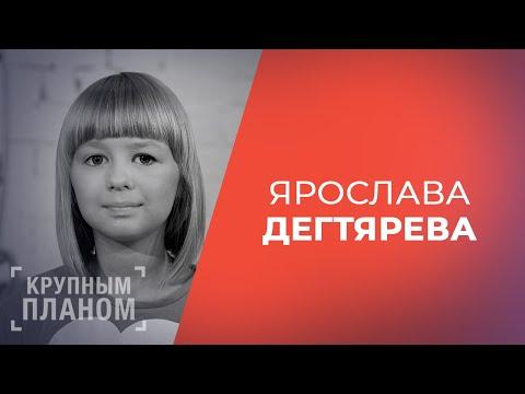 Ярослава Дегтярева «Крупным планом»!