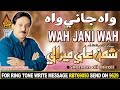 NEW SINDHI SONG WAH JANI WAH TUNHJO BHART BY SHAMAN ALI MIRALI NEW ALBUM 69 FFULL HD SONG 2019