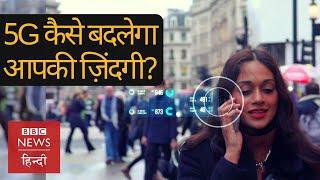 5G के आने से Mobile Network, Internet के अलावा और क्या बदलेगा?: BBC Click with Vidit (BBC Hindi)