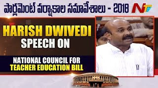 Harish Dwivedi Speech On National Council for Teacher Education Bill In Lok Sabha | NTV