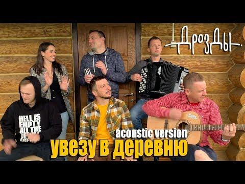 Дрозды-Увезу в деревню (acoustic version)