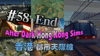 坐巴士和鐵路遊覽香港(END) EP58 | Hong Kong Sims | Cities Skylines After Dark 都市天際線