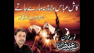 Kash Abbas Na Mary Jaty