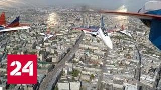 Парад Победы: авиация отработала, несмотря на холод и болтанку - Россия 24