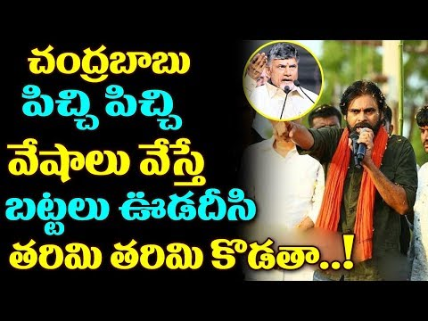 Pawan Kalyan Strong Warning To CM Chandrababu | Janasena Porata Yatra | DAY 4 | Palasa | TTM