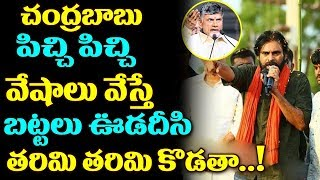 Pawan Kalyan Strong Warning To CM Chandrababu