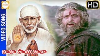 Sri Shirdi Sai Baba Mahatyam Telugu Movie | Baba Sai Baba Video Song | Ilayaraja | Bhakti