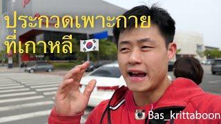 Thebasman Ep18: Vlog ประกวดเพาะกายที่เกาหลี   Mr.Olympia amature Korea
