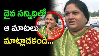 MP Kothapalli Geetha Visits Tirumala |Celebrities visit Tirumala|Celebrities Visiting Indian Temples