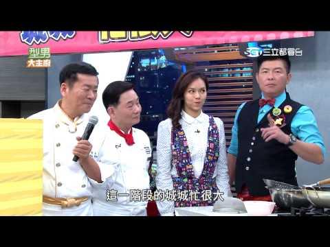 台綜-型男大主廚-20151118 城城忙很大料理大賽