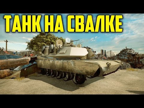 ТАНК НА СВАЛКЕ - CAR MECHANIC SIMULATOR 2018 | M1 ABRAMS