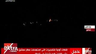 شاهد.. اللقطات الأولى لتفجير مطار دمشق إثر غارات إسرائيلية