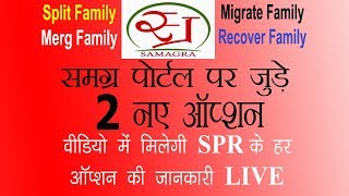 SPR की 2 नई सर्विस Migrate और Recover ID सहित Merge, Split और अन्य सभी Updation की जानकारी