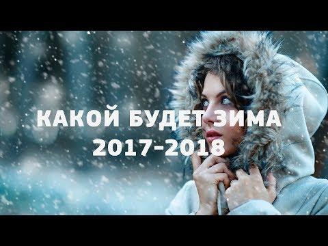 Какая будет зима? Прогноз на зиму 2017-2018 года