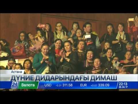 «Қазақстан» орталық концерт залында Д.Құдайбергеновті қарсы алу шарасы өтті