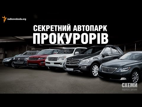 Секретний автопарк прокурорів || Михайло Ткач («СХЕМИ»)