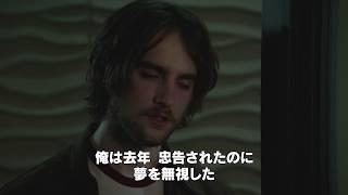 ヘムロック・グローヴ<ファースト・シーズン> 第2話