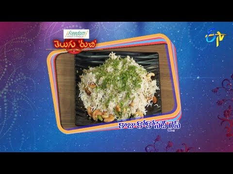 Kaju Coconut Rice | Telugu Ruchi | 25th October 2018 | ETV Telugu