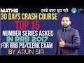 RRB PO CLERK TOP 15 NUMBER SERIES ASKED IN RRB 2017 MATHS Arun Sir mp3