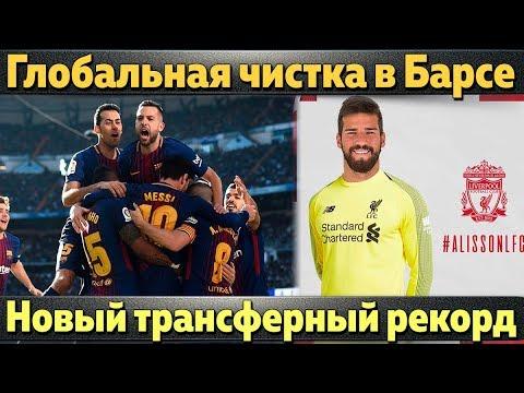 Барса продаст 7 игроков, Ливерпуль бьет трансферный рекорд, Зидан вернет Погба в Ювентус
