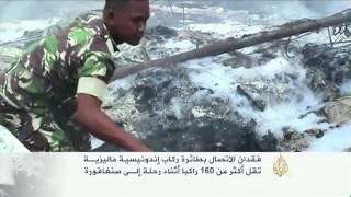 فقدان طائرة تابعة لشركة طيران آسيا الإندونيسية