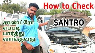 சாண்ட்ரோ கார் எப்படி பார்த்து வாங்குவது / How to check SANTRO car|tamil24/7