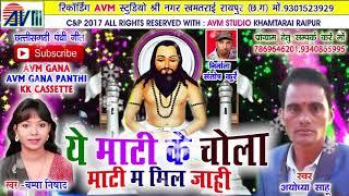 Cg panthi geet-Ye mati ke chola mati m mil jahi-Ayodhya sahu, Champa nishad-Chhattisgarhi song 2017
