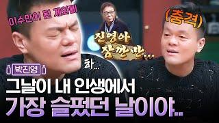 SM 오디션 본 박진영에게 이수만이 한 말은 ?! | 인생술집 | 깜찍한혼종