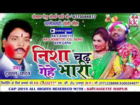 दुकालू यादव-Cg Holi Song-Nisha Chad Gehe Bhari-Dukalu Yadav-New Chhatttisgarhi Geet HD Video 2018