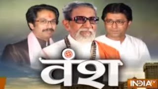 Vansh: Journey of Shiv Sena Party and Founder Bal Thackeray