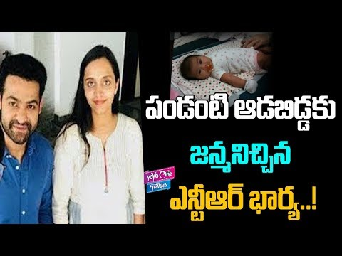 NTR Wife Lakshmi Pranathi Gives Birth To Baby Girl | Tollywood | Movie Updates | YOYO Cine Talkies