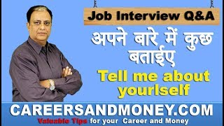 ... Tell Me About Yourself   Common Job Interview Question And Answer
