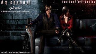 Resident Evil 6 Ada Story Part 2 (กำเนิดงานวิจัยแฝดมรณะ!) HD1080P 60FPS by DM CHANNEL