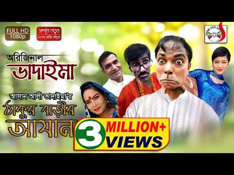 অরিজিনাল ভাদাইমার ঠাকুর বাড়ীর আযান - Original Bhadaima Thakor Barir Azan || Sadia thumbnail