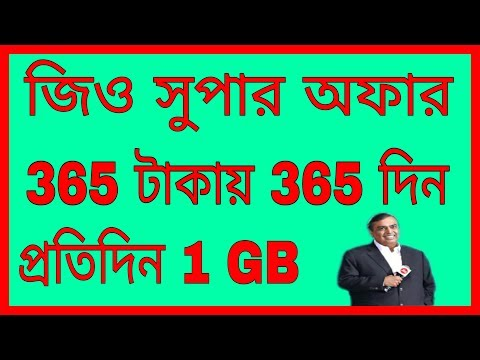 Jio new offer ₹365 validity 365 days per day 1 GB Bangla.