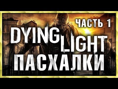 Пасхалки в игре Dying Light - часть 1 [Easter Eggs]